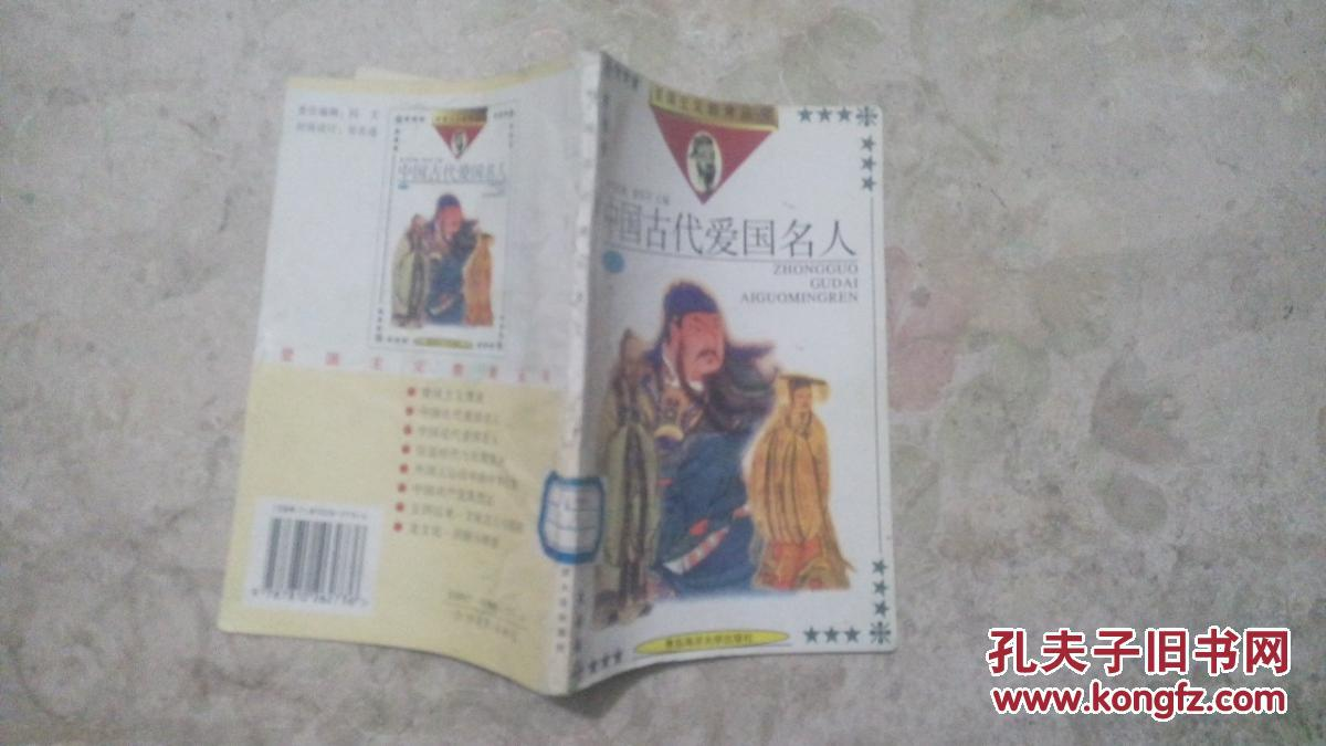 爱国名人名事名�_中国古代爱国名人1