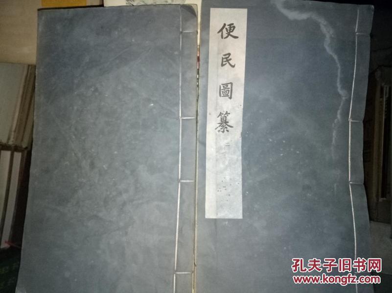 59年善本、中国古代科技图录丛编初集:线装影明《便民图纂》2、4两册合售,限量100册,内容详见描述