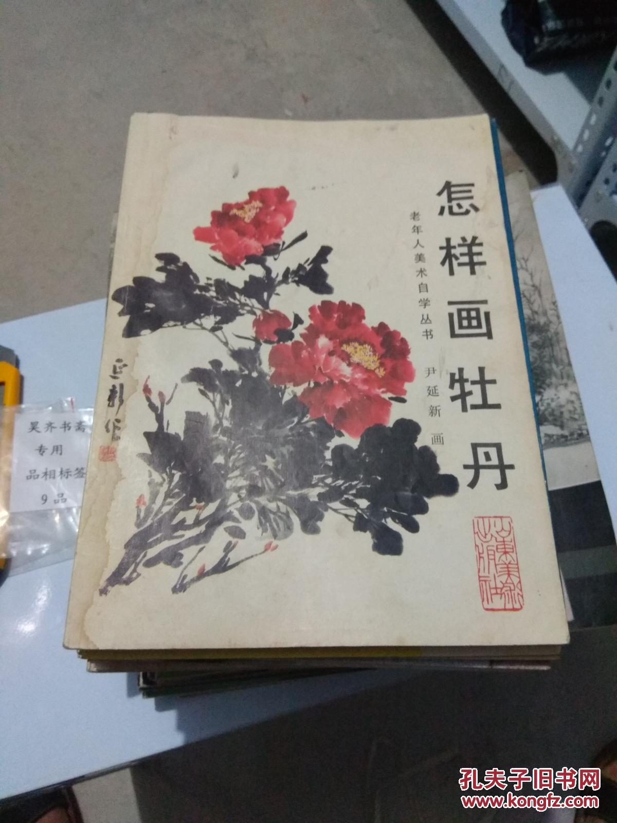 怎样画牡丹(货架h9)_尹延新画_孔夫子旧书网图片