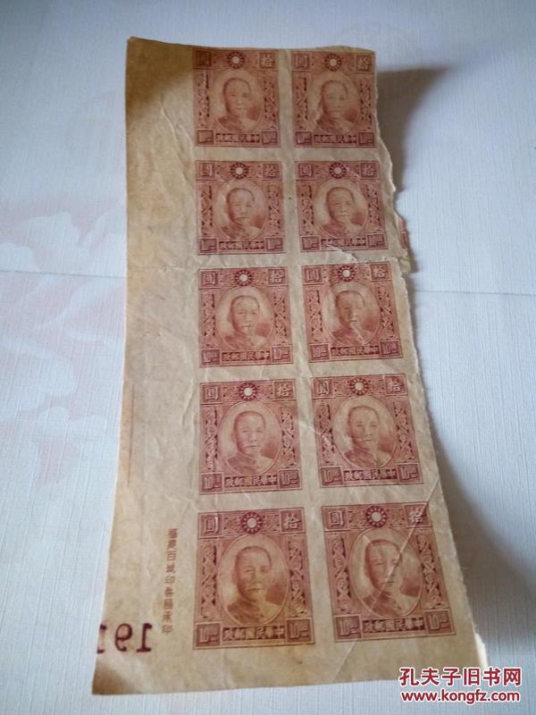 邮票  中华民国邮政 面值10元孙中山像(无齿票十连体)带厂名