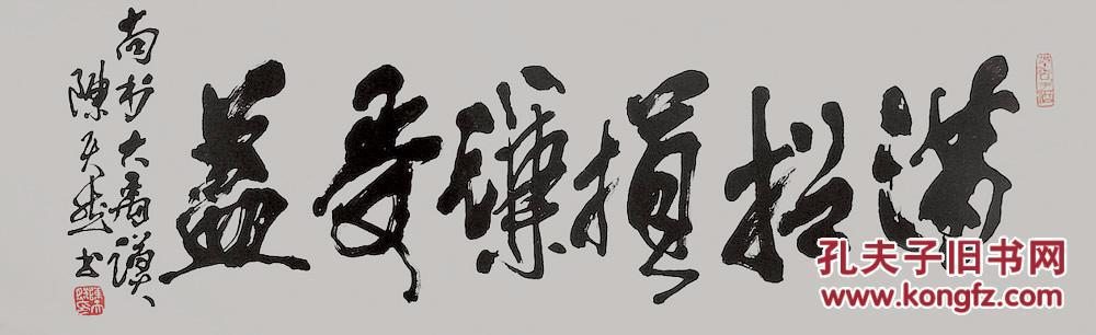 当代中国书画家,版画 家诗 人历任河 南省书法家协会副主席 陈天然图片