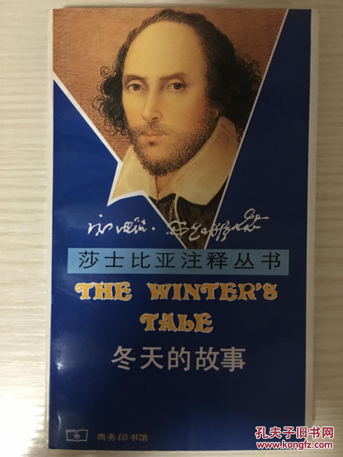 冬天的故事:莎士比亚注释丛书11