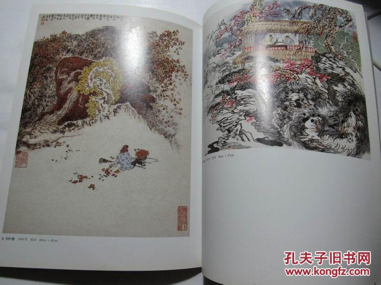 萧平作品 山水画集 当代中国山水画坛10名家 库存图书图片