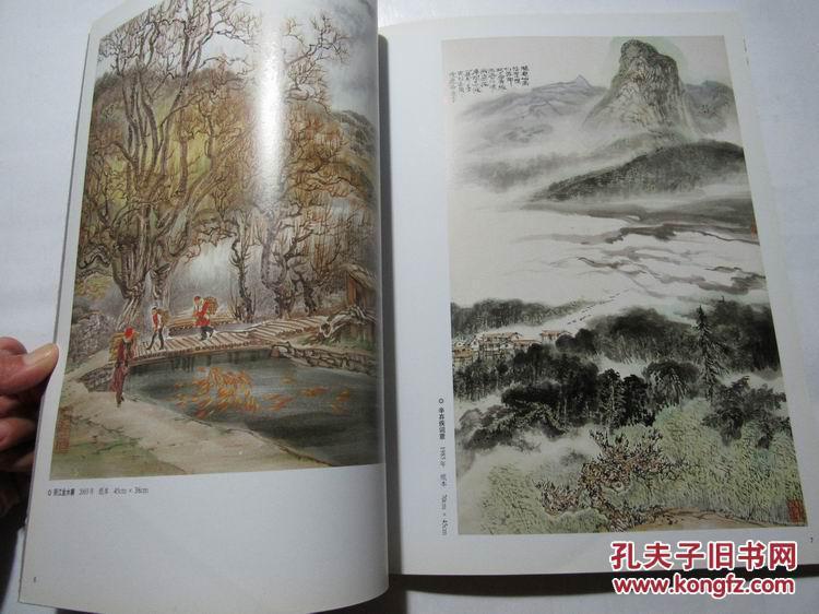 萧平画集 山水画集 当代中国山水画坛10名家 库存图书图片