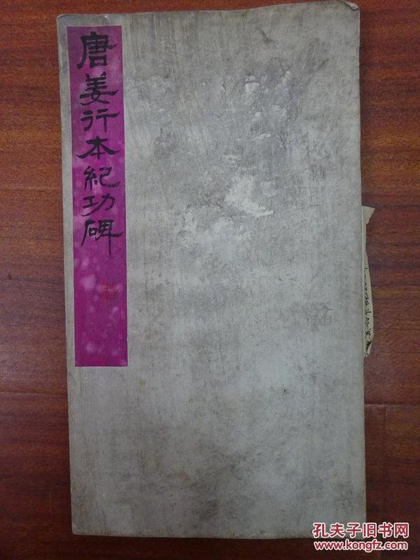 江苏候补道吴广霈甘泽培藏并题跋《唐姜行本经功碑》