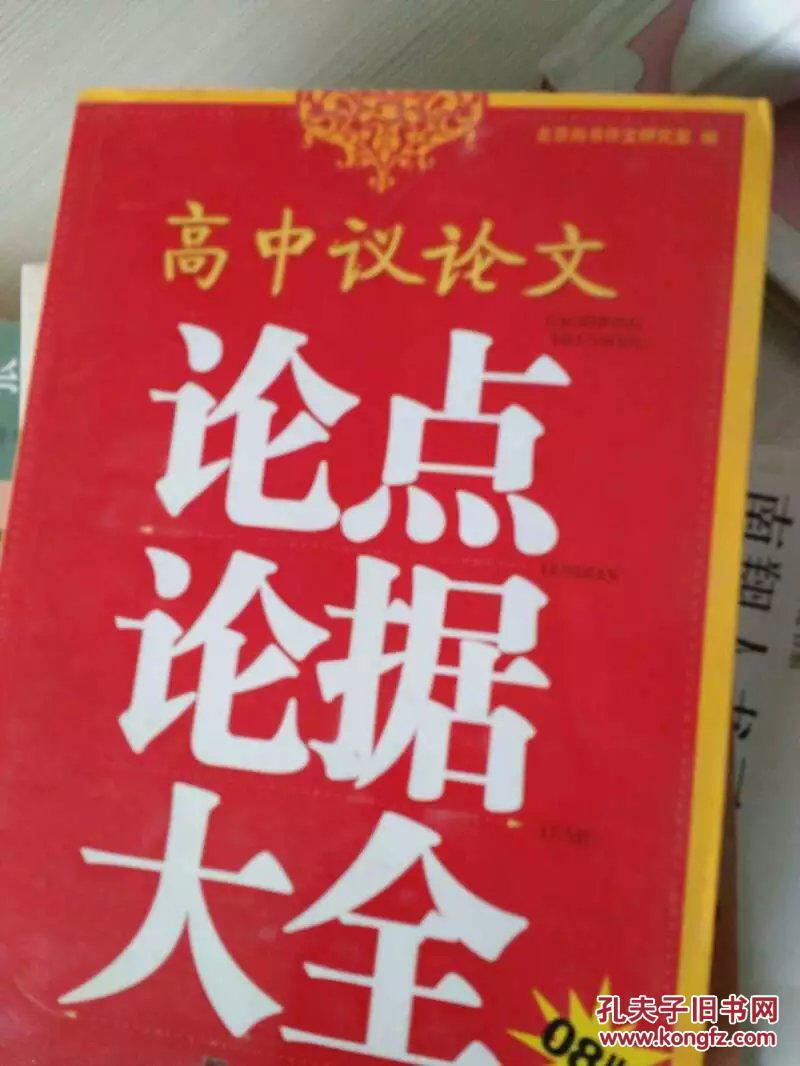 特价h 高中议论文论点论据大全 北京尚书作文研究室
