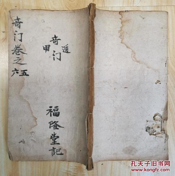 诸葛武侯行兵遁甲金函玉镜图(卷5~6)(双色套印)