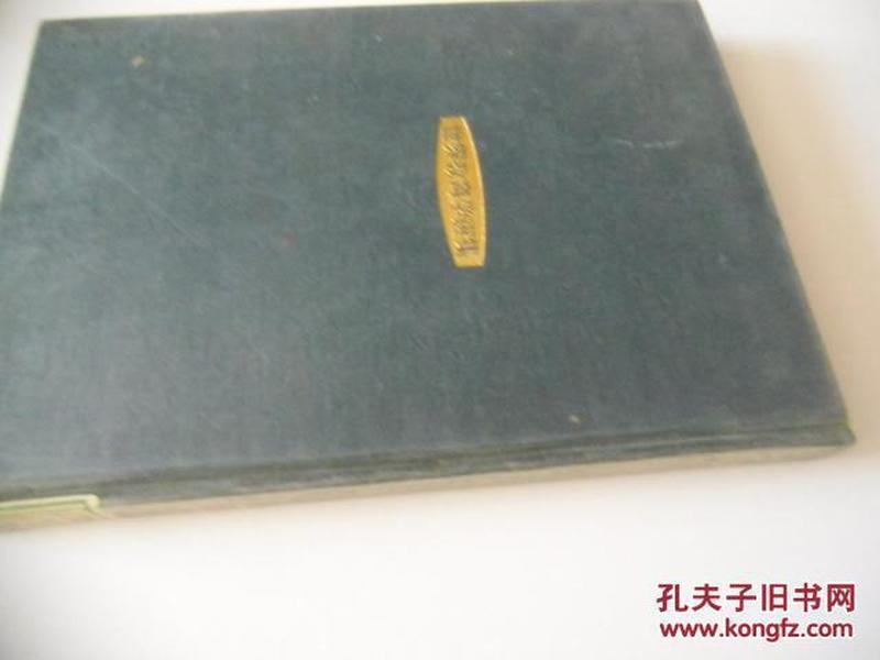 日文原版     独立期教育论