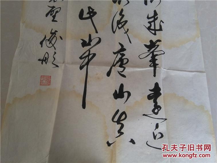 邓俊彤书法:书法一幅 中国著名书法名家精品真迹宣纸书法作品一幅 40*图片