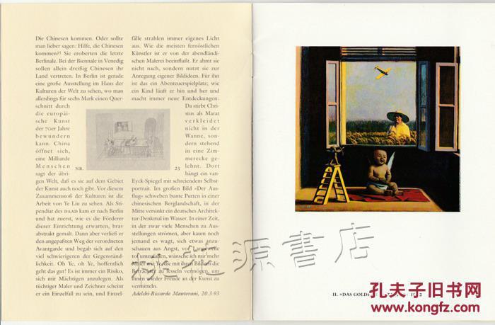 1993年德国出版/《刘野画集 ye liu 1991-1993》附送明信片
