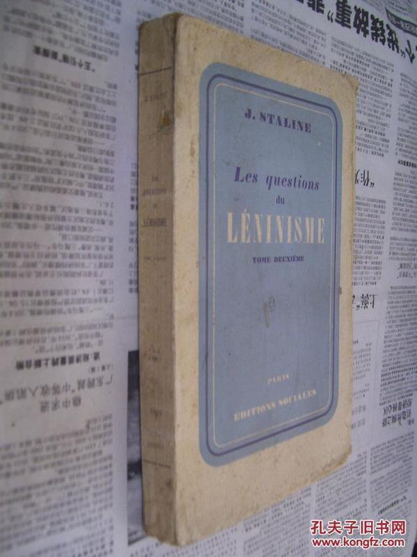LES QUESTIONS DU LENINISME【法文:列宁主义问题】