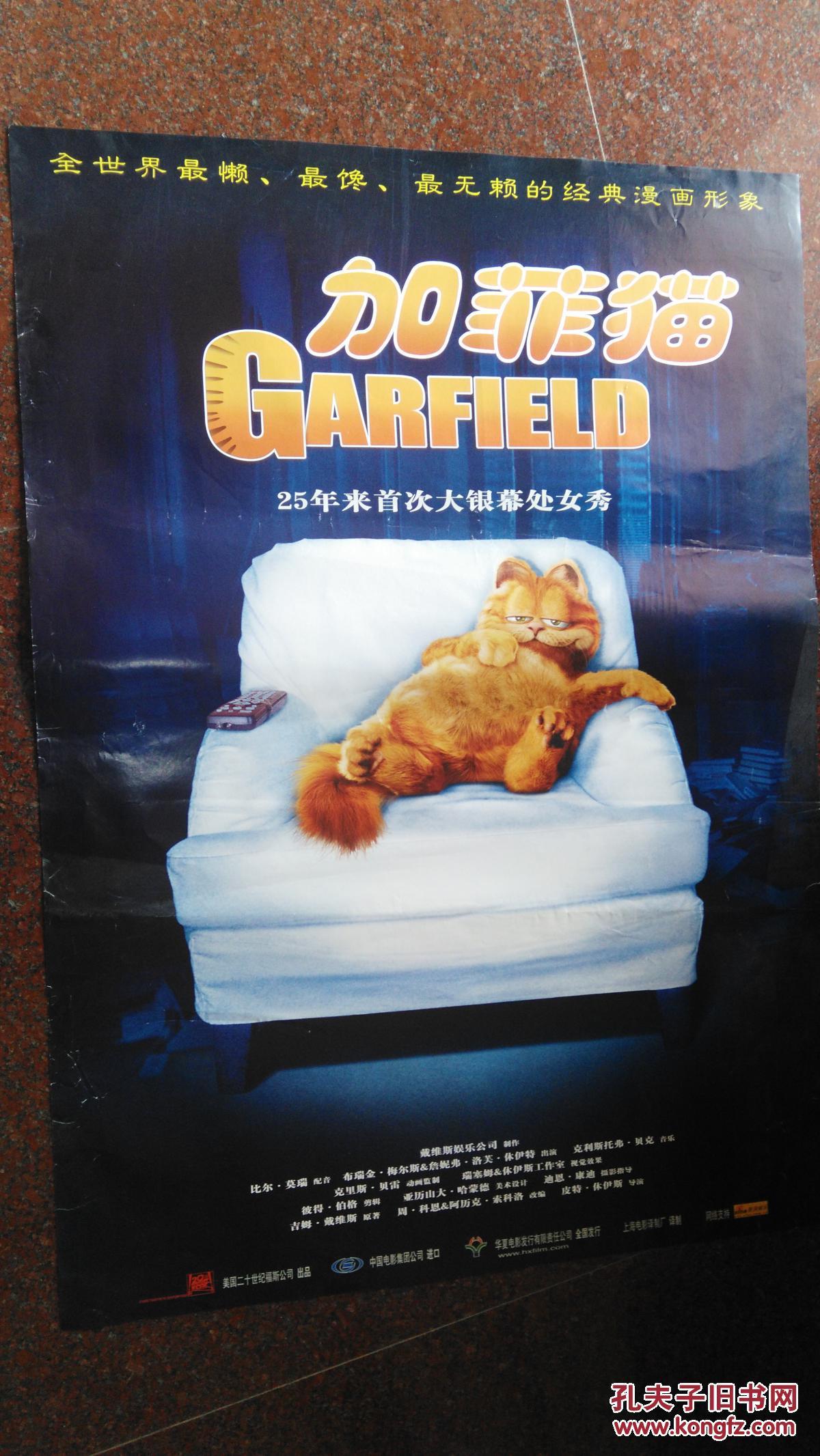 加菲猫(大片)----电影海报