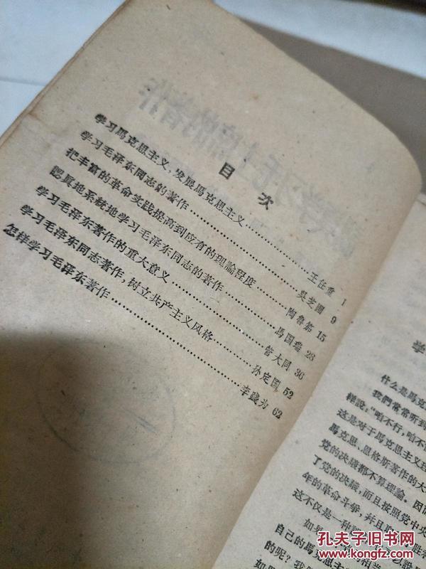 《认真学习毛主席的著作》王任重、吴芝圃、陶鲁笳、马国瑞等名家文章!