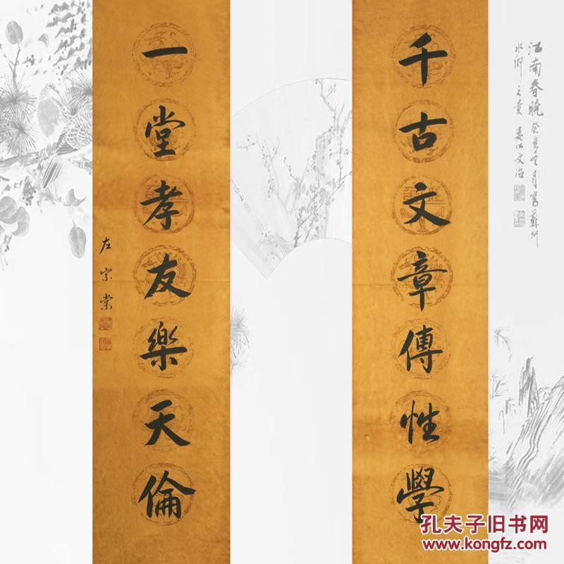 左宗棠近现代名人书法古书籍字画手写绘对联作品宣纸收藏