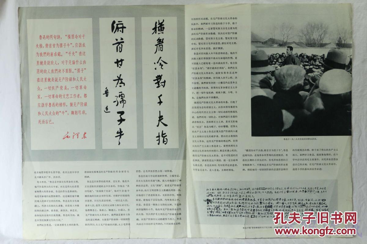 1966年第十期 人民画报 附页 纪念文化战线上的伟大旗手鲁迅