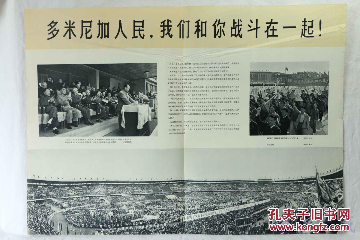 1965年第六期《人民画报》附页;支持多米尼加人民反对