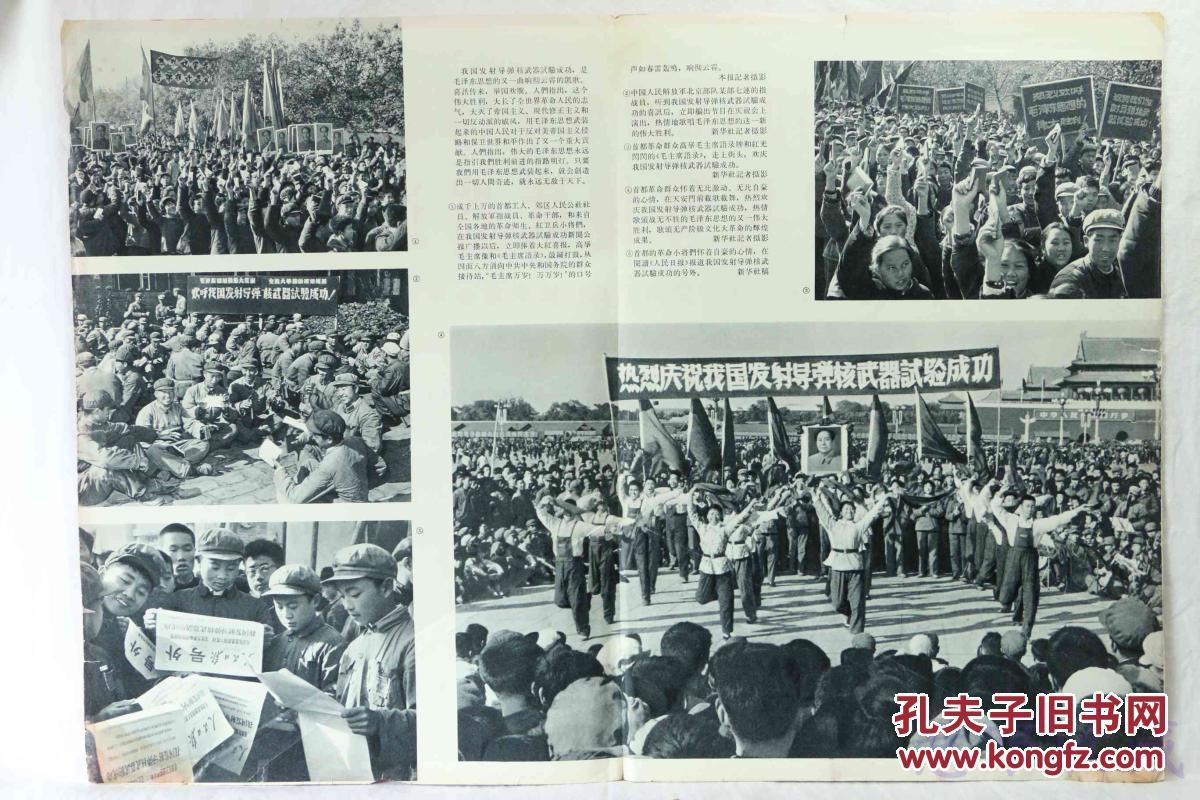 1966年第十期 人民画报 附页 我国发射导弹核武器试验成功