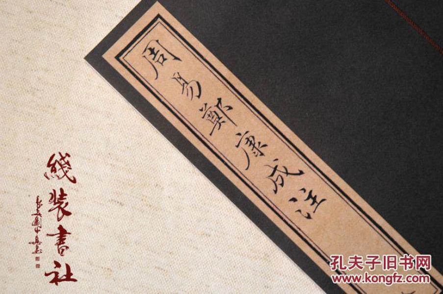 周易郑康城注 古本影印 手工线装 全一册