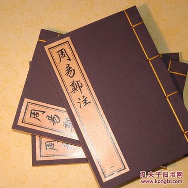周易郑注十二卷 古本影印 手工线装 全三册