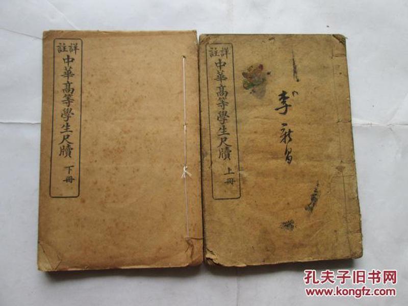 民国线装 详注中华高等学生尺牍(上下两册全)