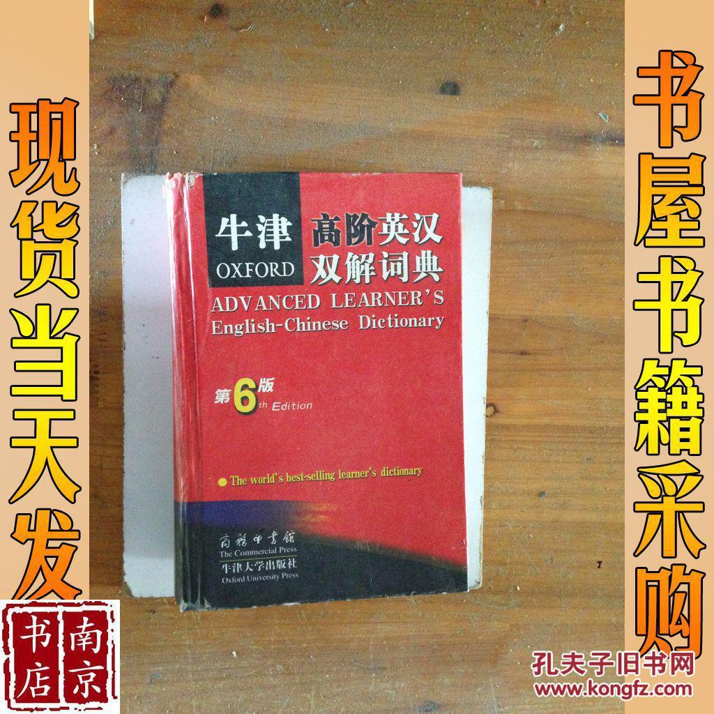 牛津高阶英汉�:)��(�X[_牛津高阶英汉双解词典 第6版