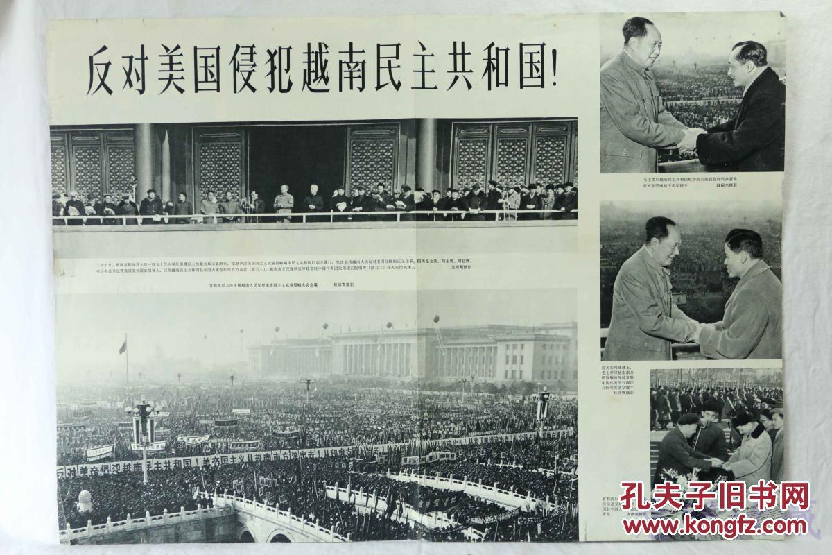 《人民画报》专页;反对美国侵犯越南民主共和国;