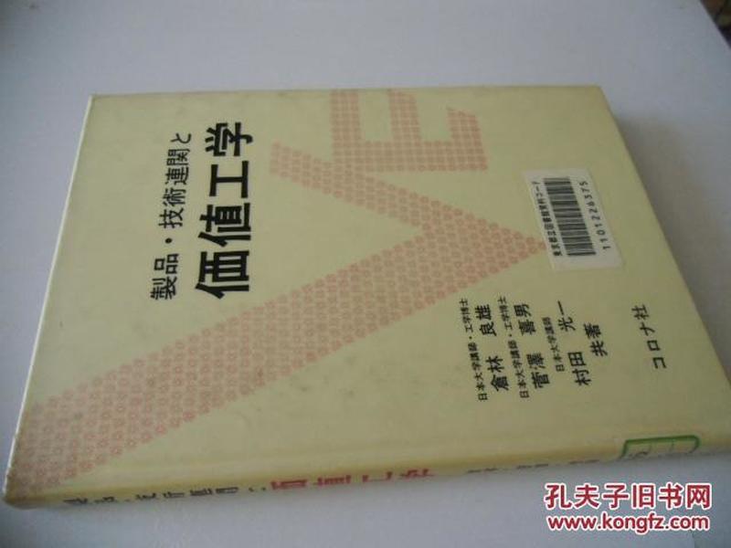 日文原版     制品.技术联系と面值工学