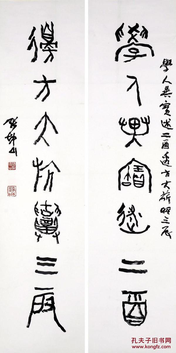 【张坤山】 学人边方对联 立轴纸本【保真,原藏家得自作者】 135×33cm×2 (约8.2平尺)