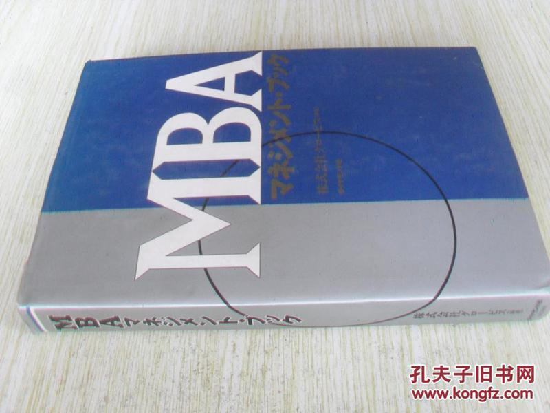 日文原版   MBAマネジメント・ブック