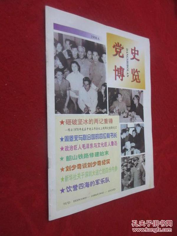 党史博览  1998年第6期  政治巨人毛泽东与文化巨人鲁迅
