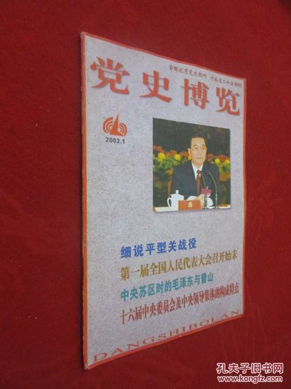 党史博览     2003年第1期   细说平型关战役
