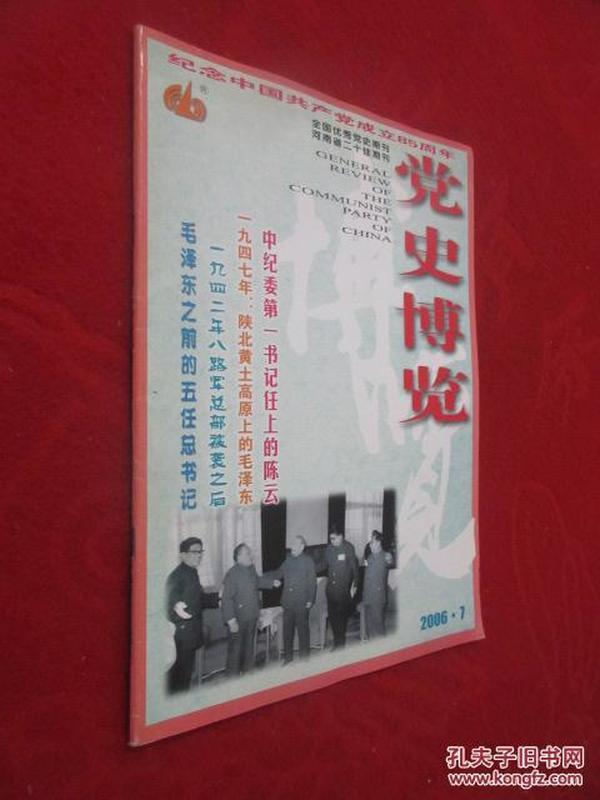党史博览     2006年第7期   中纪委第一书记任上的陈云