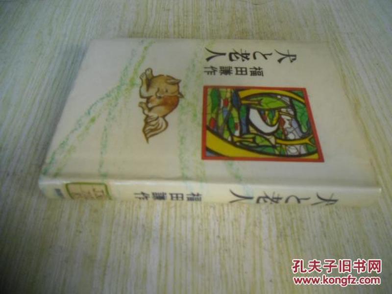 日文原版    犬の老人