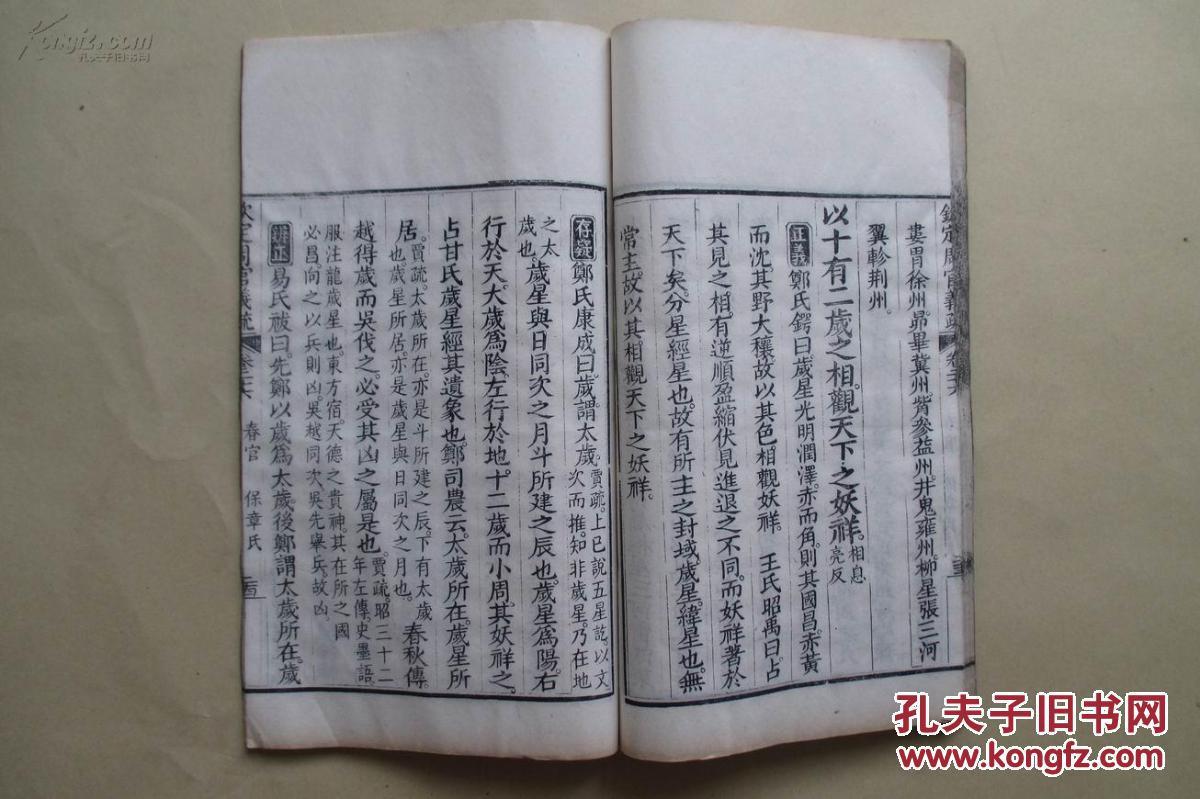 清白纸影印内府本《钦定周官义疏》卷25,26原装一厚册全 30.2*18.图片