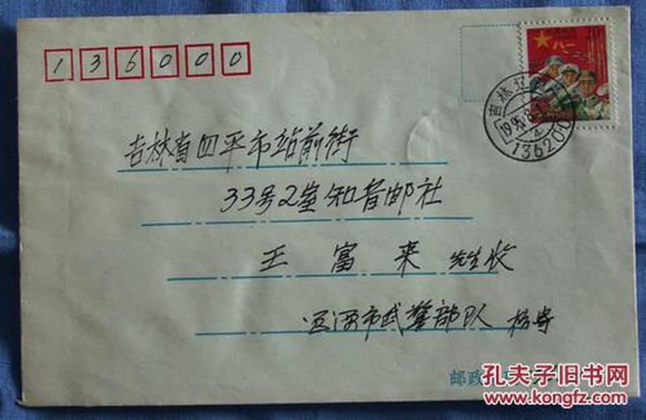"""实寄封:1995年""""红军邮""""首日吉林辽源寄四平"""