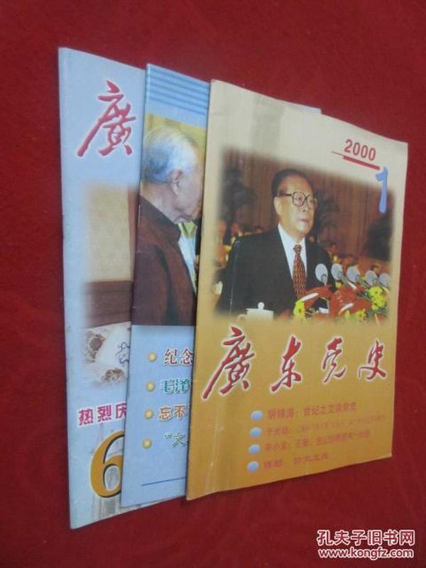 广东党史  1999-2005年共3本合售  详见描述