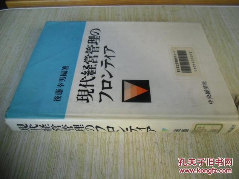 日文原版    现代経営管理のフロンティア