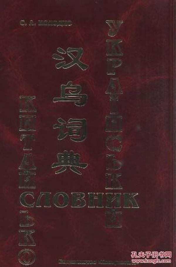汉语乌克兰语词典 ,(可8元提供其他便宜版本,如果对版本要求不高)1000页,8万汉语单词。 原书从乌克兰弄的