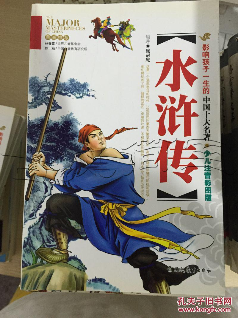 教育名著��.i��%:+�_影响孩子一生的中国十大名著水浒传.