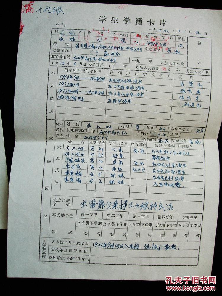 河北省高中学籍档案怎么写图片