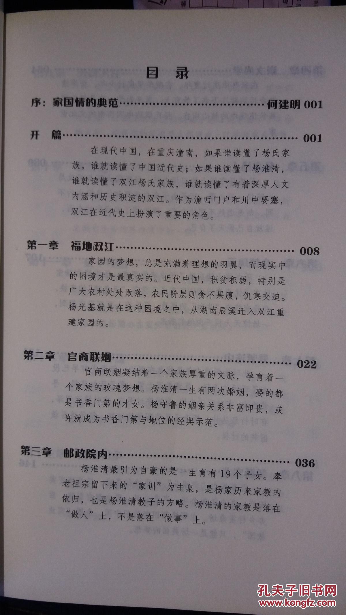 杨氏家国梦图片