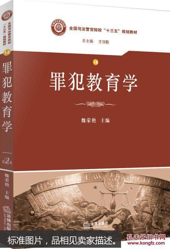 【图】9787511872241罪犯教育学_法律出版社