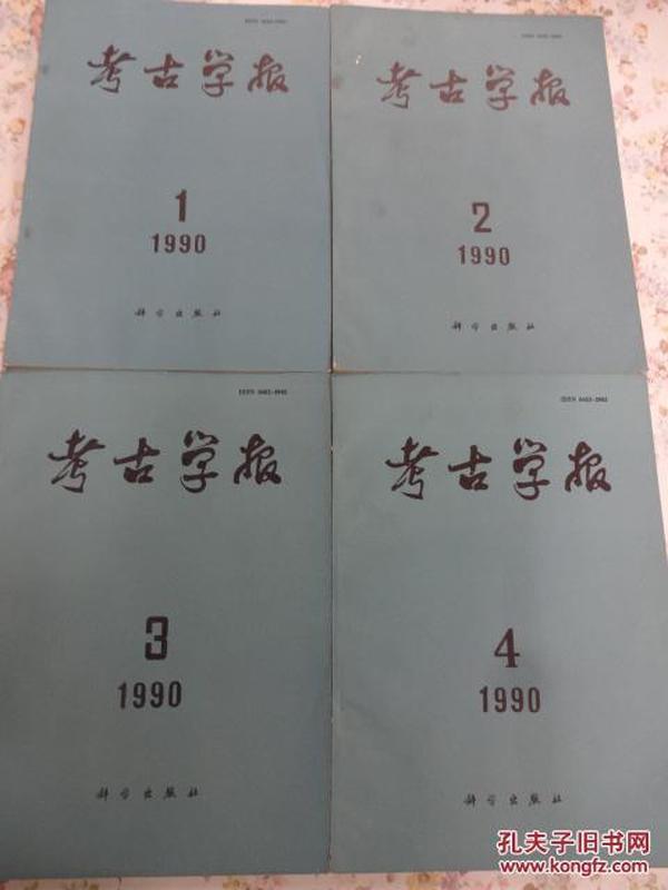 考古学报 1990年 第1-4期 总96-99期