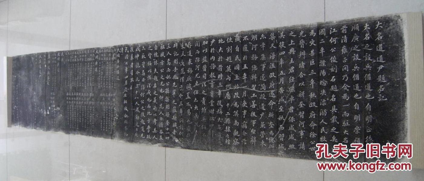 民国老拓片2(总长2.2米的民国七年老拓片横幅软片,石碑在文革中遭毁)