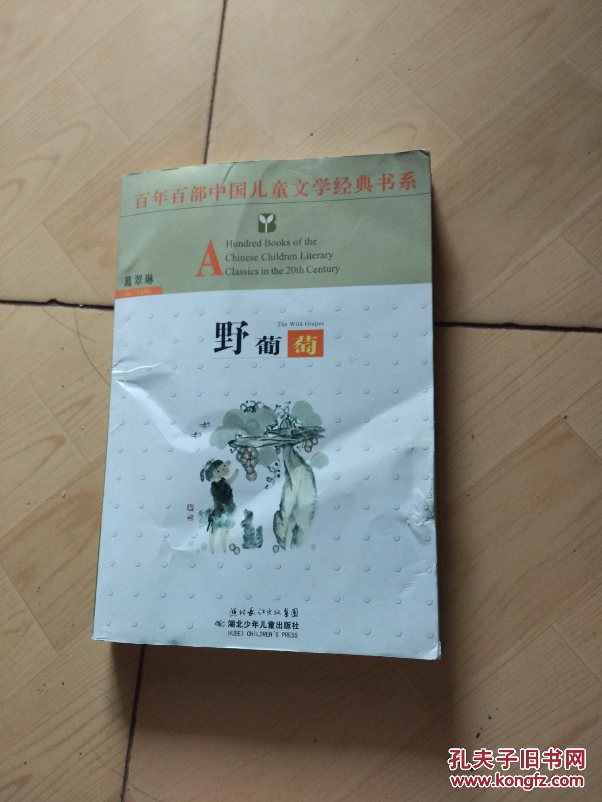 【图】野葡萄_湖北少年儿童出版社_孔夫子旧书网图片