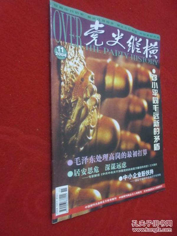党史纵横   2004年第11期  邓小平同毛远新的矛盾