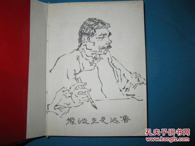 1973年笔记本(扉页有手绘鲁迅半身像,内有对西方绘画的研究笔记70页图片