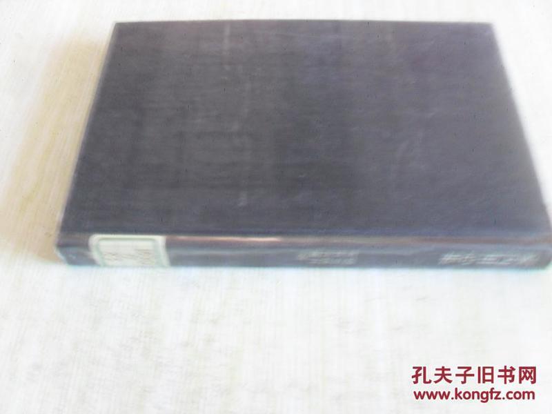 日文原版    生活の古典双书