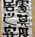专业供应名家字画 收藏珍品 刘汉杰书法