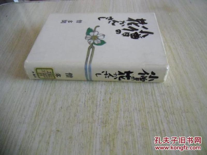 日文原版    小僧の花かんざし